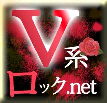 V系ロック.net